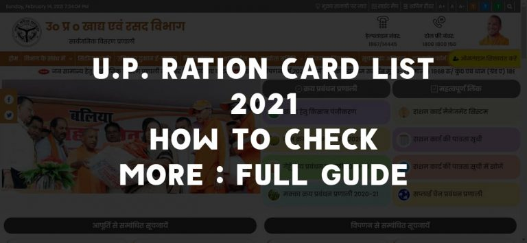 U.P. Ration Card List 2021 How to Check & More Full Guide